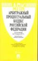 Арбитражный процессуальный кодекс РФ на 15.04.17 с таблицей изменений